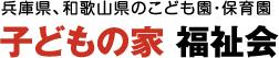 兵庫県、和歌山県のこども園・保育園 子どもの家 福祉会