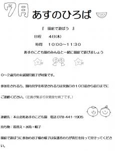 asunohiroba2