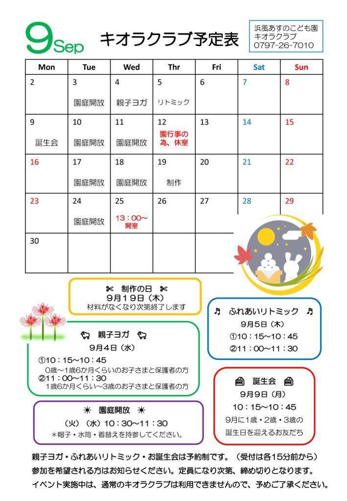 9月カレンダーのサムネイル