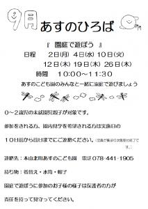 asunohiroba9