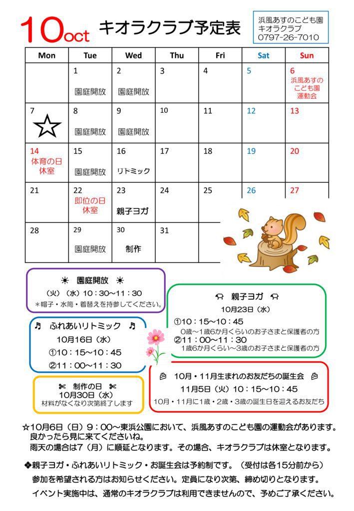 10月カレンダーのサムネイル