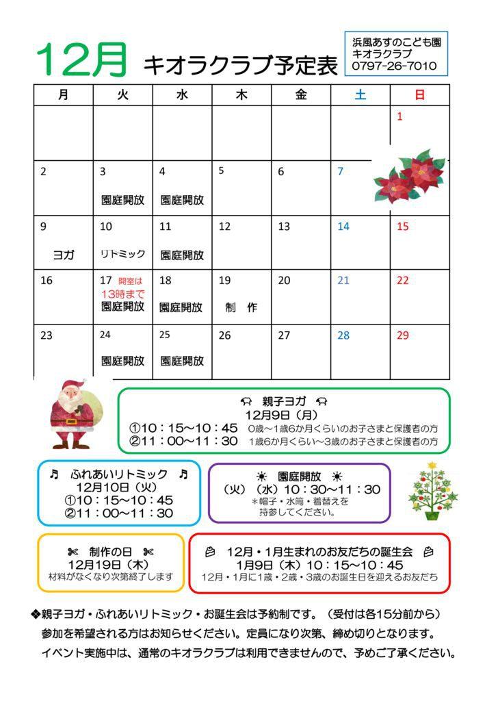 12月カレンダーのサムネイル