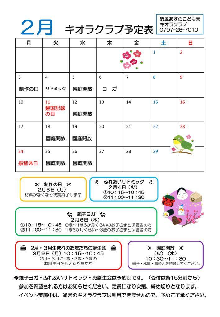 2月カレンダーのサムネイル