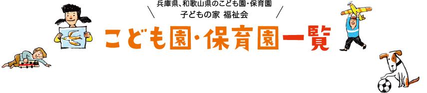 兵庫県、和歌山県のこども園・保育園子どもの家 福祉会 こども園・保育園一覧