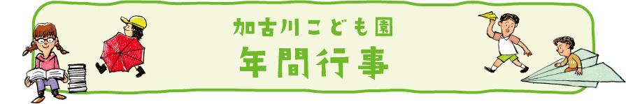 加古川こども園 年間行事