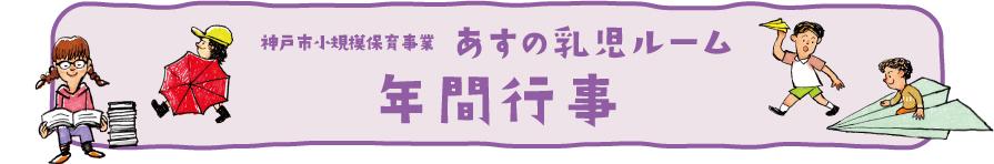 神戸市小規模保育事業 あすの乳児ルーム 年間行事