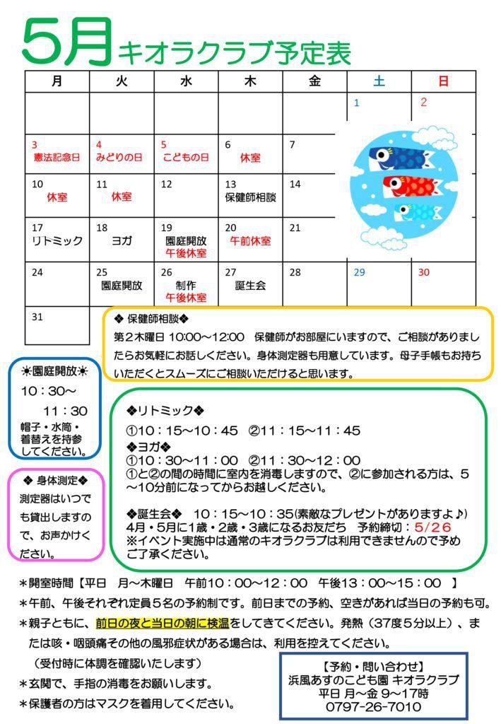 2021年5月カレンダー(改訂)のサムネイル