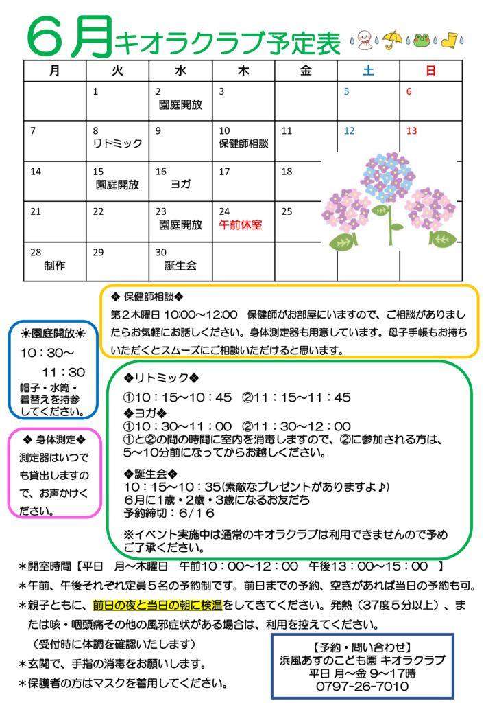2021年6月カレンダーのサムネイル