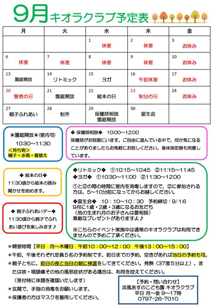 2021年9月カレンダー改訂版のサムネイル